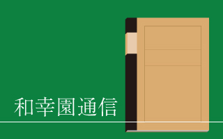 昭寿園の和幸園通信