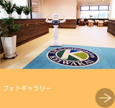 人型会話ロボット「昭ちゃん」